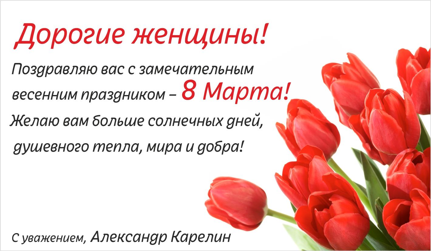 поздравления с 8 марта в прозе для друзей