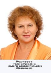 Галина Яркаевна Корнеева