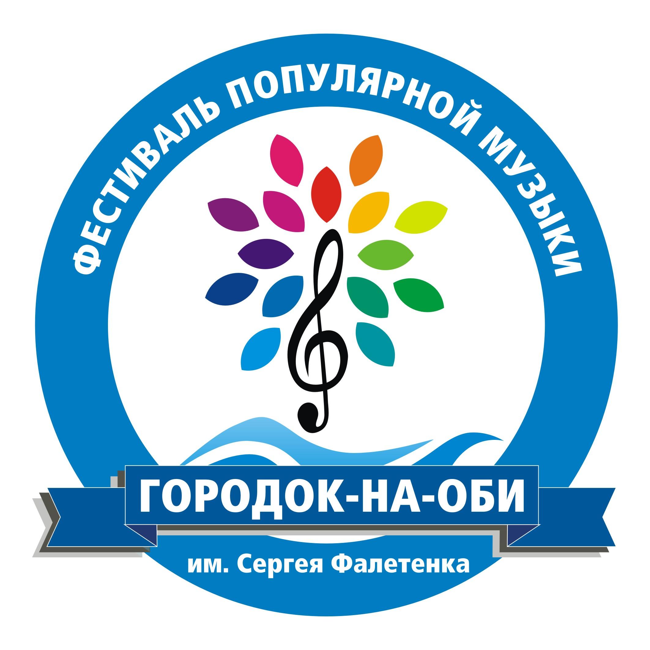 Песенный конкурс для детей и молодежи
