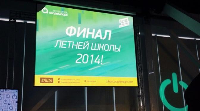 На церемонии закрытия летней школы Академпарка назвали новых резидентов бизнес — инкубатора