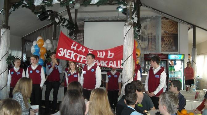 Новосибирская ГЭС провела конкурс для юных энергетиков