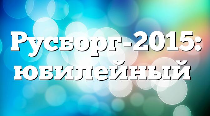 Русборг-2015: юбилейный