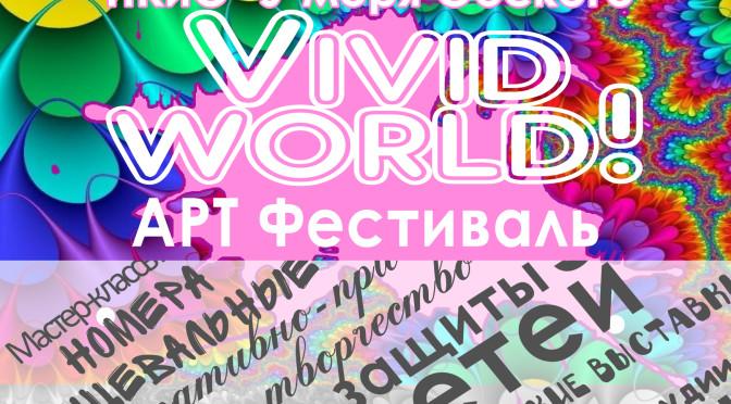Приглашаем на арт-фестиваль!