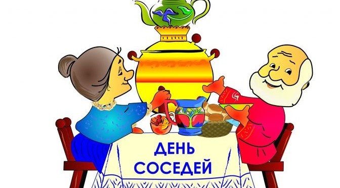 «День соседей» в Советском районе