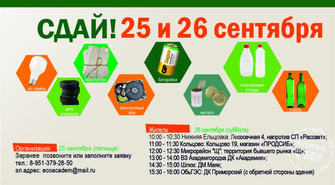Приглашаем на экологическую акцию!