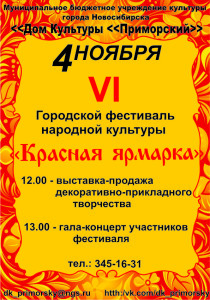 VI Кр. я. афиша