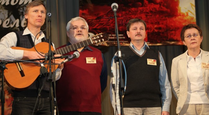 Поём вместе песни бардов