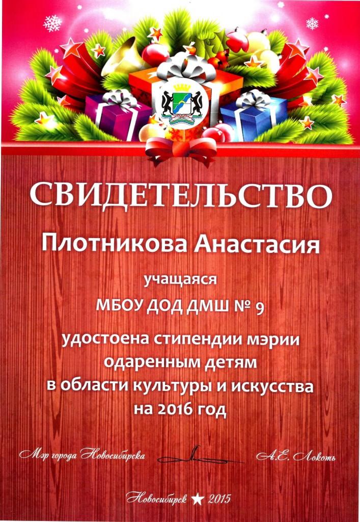СТИПЕНДИЯ_result