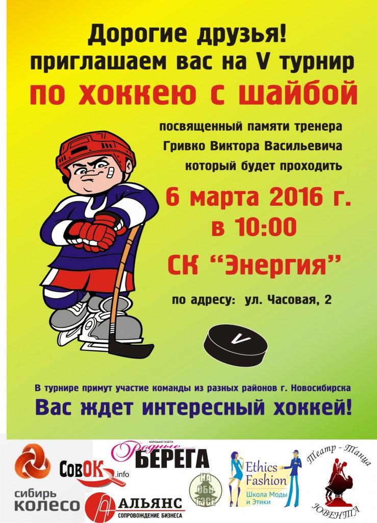 хоккей гривко