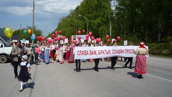 День славянской письменности отметили шествием по ул. Ильича