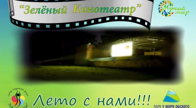 На ОбьГЭСе открыт «Зелёный Кинотеатр»!