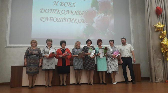 В администрации района поздравили работников детсадов