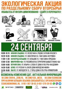 aktsia_sent