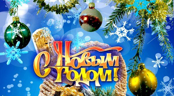 Новогодние мероприятия в Советском районе
