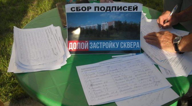 На защиту сквера в Щ вышли жители Советского района