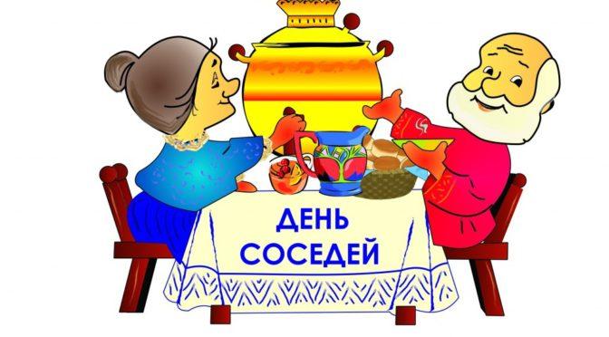 День соседей в Советском районе