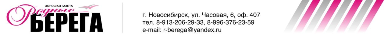 """Газета """"Родные берега"""""""