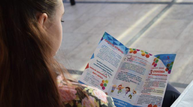 Профилактика ВИЧ среди молодёжи: что важно знать