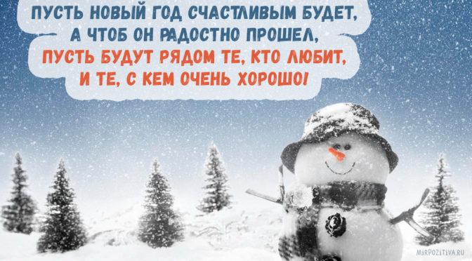 План районных новогодних праздничных мероприятий