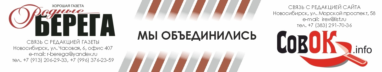 """Газета """"Родные берега"""" Logo"""